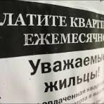 Спажыўцы камунальных паслуг на Петрыкаўшчыне вінны камунгасу больш 4 мільярдаў рублёў