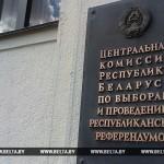 ЦВК зацвердзіла каляндарны план па правядзенні выбараў у Палату прадстаўнікоў