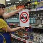 Милиция предлагает запретить продажу алкоголя с 22.00 до 9.00