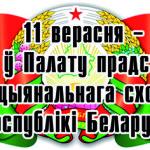 ЦИК обнародовал фамилии избранных в Беларуси депутатов парламента