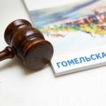 В Гомельской области за полгода с аукционов продано 42 неиспользуемых объекта госсобственности