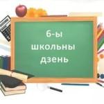 Шосты школьны дзень будзе арганізаваны па-новаму