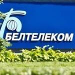 «Белтелеком» увеличивает стоимость некоторых тарифов на услуги с 1 марта