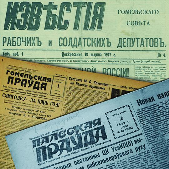 В Гомеле 17 марта откроется выставка, посвященная 100-летнему юбилею газеты  «Гомельская праўда»
