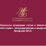 Белорусские банки 4 июля переходят на международный стандарт номера счета