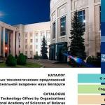 Создан электронный каталог инновационных предложений организаций НАН Беларуси