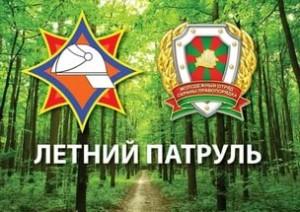 БРСМ и МЧС объявили о старте акции «Летний патруль»