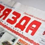 Газета «Звязда» отмечает 100-летие со дня выхода первого номера