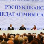 Рэспубліканскі педсавет: сучасны стан і будучыня беларускай адукацыі