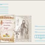 Минсвязи выпустит конверт с маркой «День белорусской письменности»