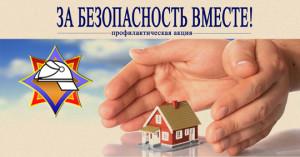 16 кастрычніка стартуе прафілактычная акцыя «За бяспеку разам»