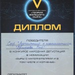 Петрыкаўскія сыраробы адзначаны дыпломам у конкурсе