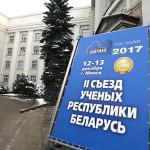 ІІ З'езд вучоных Беларусі