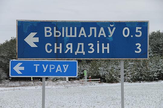 На Тураў праз Снядзін. Аварыйны мост у Жыткавіцкім раёне скарэктаваў маршруты транспарту