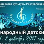 Международный детский конкурс «Музыка надежды» стартует в Гомеле