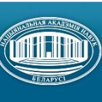 НАН Беларуси вынесла на общественное обсуждение проект Стратегии «НАУКА И ТЕХНОЛОГИИ: 2018-2040»