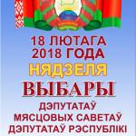 Участковые комиссии уведомят избирателей о времени и месте голосования на выборах до 7 февраля