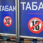 Некоторые виды сигарет подорожают в Беларуси с 1 февраля