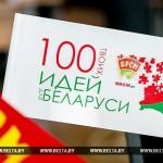 Гомельская молодежь представит более 20 проектов на региональном этапе конкурса «100 идей для Беларуси»
