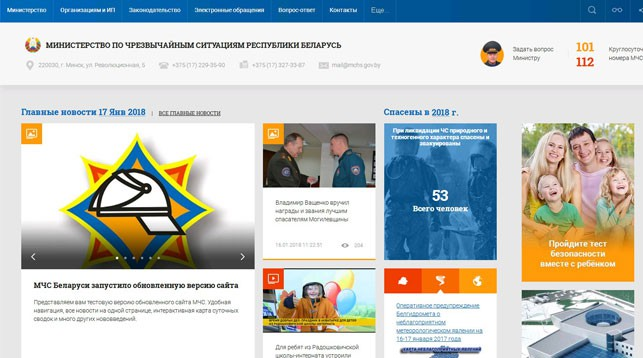 МЧС запустило обновленную версию сайта
