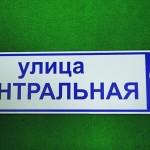 Самая популярная улица в Беларуси — Центральная