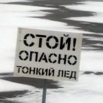 На озере Юбилейном под Гродно спасен провалившийся под лед мужчина
