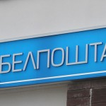 «Белпочта» определила график работы отделений почтовой связи в большие мартовские выходные