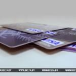 Банковские карточки могут не работать в Беларуси утром 6 февраля