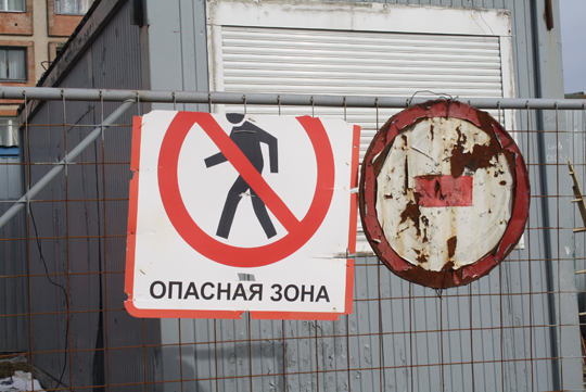 """Папераджальныя знакі на будаўнічай пляцоўцы """"Еўраопта"""""""