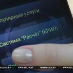 В Беларуси к осени планируется усовершенствовать дерево услуг ЕРИП