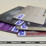 Банковские карточки могут не работать в Беларуси ночью 9 и 16 июня