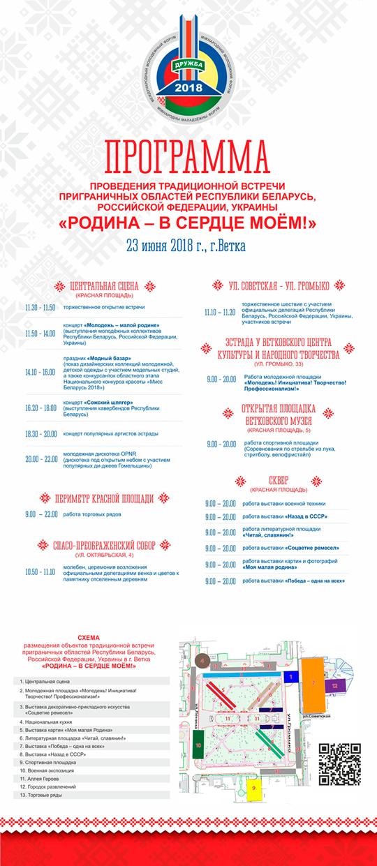Традиционная встреча приграничных областей Республики Беларусь, Российской Федерации, Украины в городе Ветка и Международного молодежного форума «Дружба-2018»