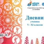 Школьные дневники украсит логотип II Европейских игр