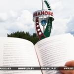 Специальный конверт выпустят ко Дню белорусской письменности в Иваново