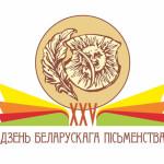 Больш за 80 мерапрыемстваў запланавана ў праграме юбілейнага Дня беларускага пісьменства