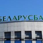 В кассах Беларусбанка с 1 октября вводится комиссия за некоторые платежи в ЕРИП