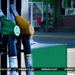 Топливо на АЗС в Беларуси подорожало на копейку